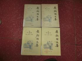 赵树理文集 共4本 B5