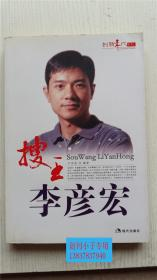 搜王李彦宏  万资姿  著 现代出版社 9787802444195