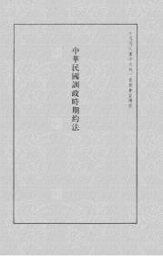 中华民国训政时期约法【复印件】
