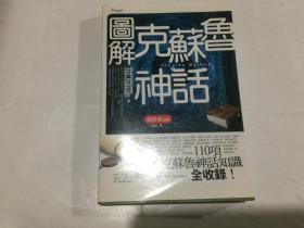 图解克苏鲁神话..