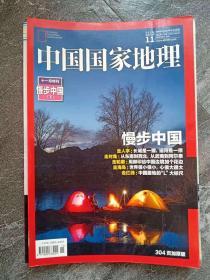 《中国国家地理》2016年11第十一期,总第673期特刊 ,加厚304页,慢步中国(下)慢步中国,走人字;走对角;走轮廓;走海岛;走红线