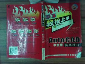 AutoCAD中文版模具设计-.-.