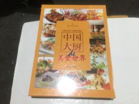(中国大厨的美食世界 )精装带盒