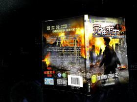 灾难求生儿童小说:地震夜的新生
