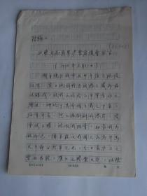 《山东济南商界沪案后援会宣言 1925年》【手写稿】