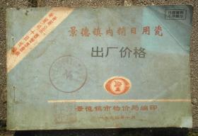 景德镇内销日用瓷出厂价格