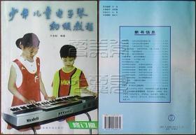 少年儿童电子琴初级教程(修订版)○