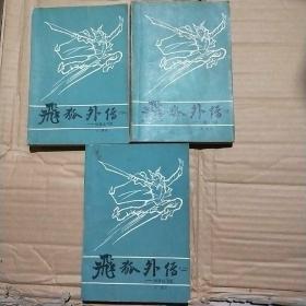 飞狐外传(附续集雪山飞狐)