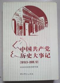 保证正版 中国共产党历史大事记 1919.5-2005.12