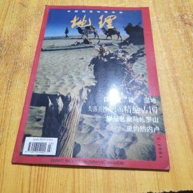 中国国家地理杂志 地理知识 1998年3月(总第449期)