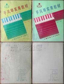 手风琴实用教材(上下)○