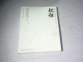 规矩:嫡传陈氏太极拳法秘要 (作者孙中华签名)