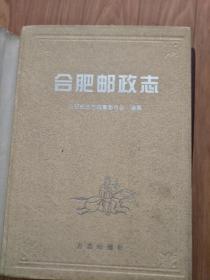 正版现货《合肥邮政志》经典全面!