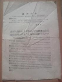 最坚决地执行毛主席的无产阶级革命路线  最坚定地支持无产阶彶革命派的夺权斗争--河南省军区第二政委何运洪的讲话