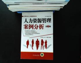 人力资源管理案例分析