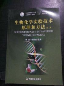 生物化学实验技术原理和方法 第二版