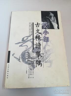 吴小如毛笔签名本《古文精读举隅》,含上款、日期,一版一印,印数仅3000册