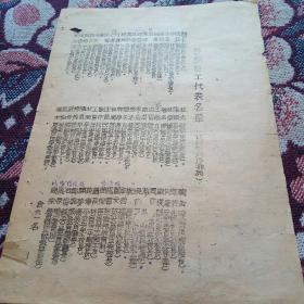 民国:嫩江省教职员工代表大会名单(油印)