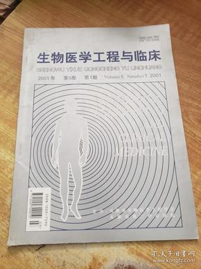 生物医学工程与临床(2001年第5卷第1期)