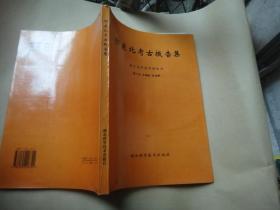 鄂东北考古报告集  缺正文第1-3页
