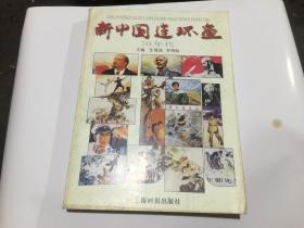 新中国连环画.70年代,大16开本..1印.近9品....