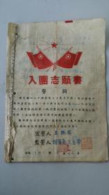 1953年。川东行署公安厅入团志愿书,左边有档案装订痕迹