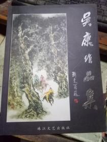 吴康作品集【毛笔签名钤印赠本