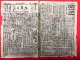 1942年1月8日【抗战日报】第141期 ,教师之友—创刊号,红军