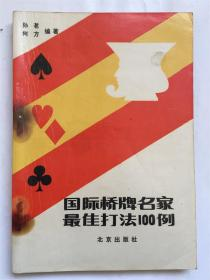 国际桥牌名家最佳打法100例/孙 茗,何 方编著/北京出版社
