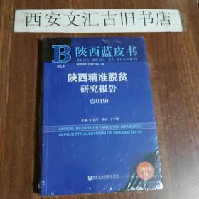 陕西精准脱贫研究报告(2019)/陕西蓝皮书