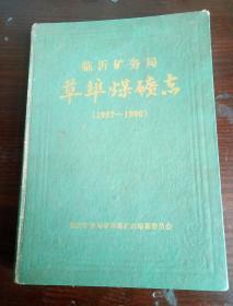 临沂矿务局草埠煤矿志   1957-1990