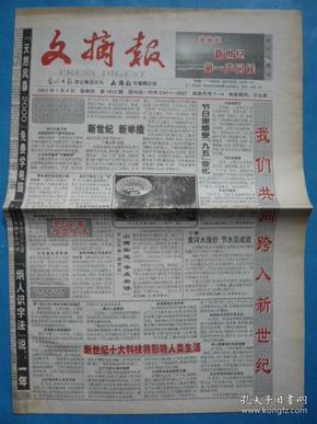 《文摘报》2001年1月4日,世纪珍藏版,四开八版。我们共同跨入新世纪!陈冲。