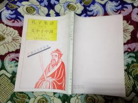 孔子集语 文中子中说  (诸子百家丛书)
