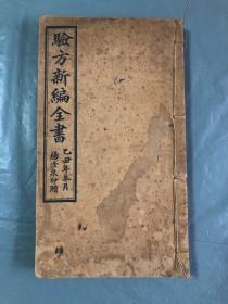 線裝 民國14年初版 《驗方新編全書 》(共18卷全 線裝一厚冊)