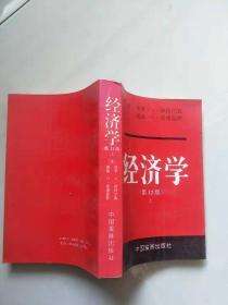 经济学第12版 上册【实物图片】