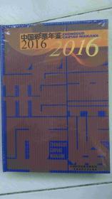 中国彩票年鉴2016