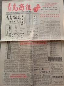 青岛商报创刊号