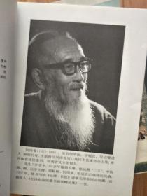 《何仰羲书法作品集》河南省著名老书法家,板桥体出神入化!