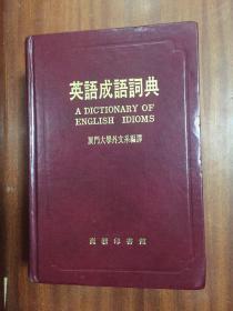 繁体字版 商务印书馆香港分馆出版印刷   英语成语辞典 AN ENGLISH—  CHINESE DICTIONARY OF IDIOMS