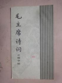 毛主席诗词正楷字帖(1972年1版1印 )