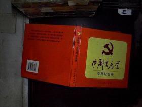 中国共产党党员纪念册