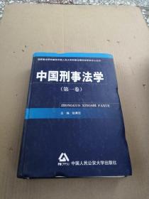 中国刑事法学第一卷