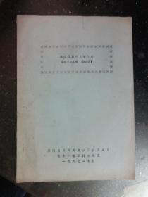 东湖区民间文学集成(真求意见稿 第四册)【油印本】