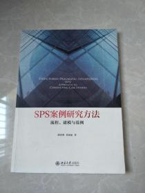 SPS案例研究方法 流程、建模与范例