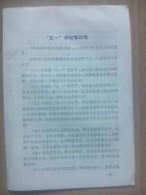 """""""五一""""劳动节口号(中国共产党中央委员会1948年4月30日发布)"""