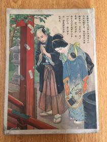 1936年日本出版《讲谈社的绘本-乃木大将传》,16开,极精美彩绘本,少年教育读物,有日露战争、旅顺海战内容