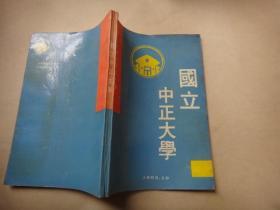 江西文史资料五十辑:国立中正大学