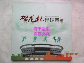 贺龙杯足球赛纪念邮册