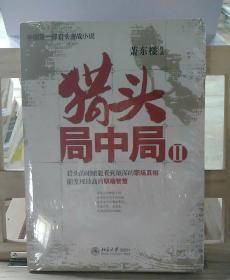 猎头局中局Ⅱ