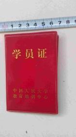 学员证-中国人民大学